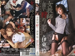 Rei Itoh in Female Teacher Hunting